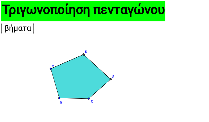 A triangulation of a pentagon