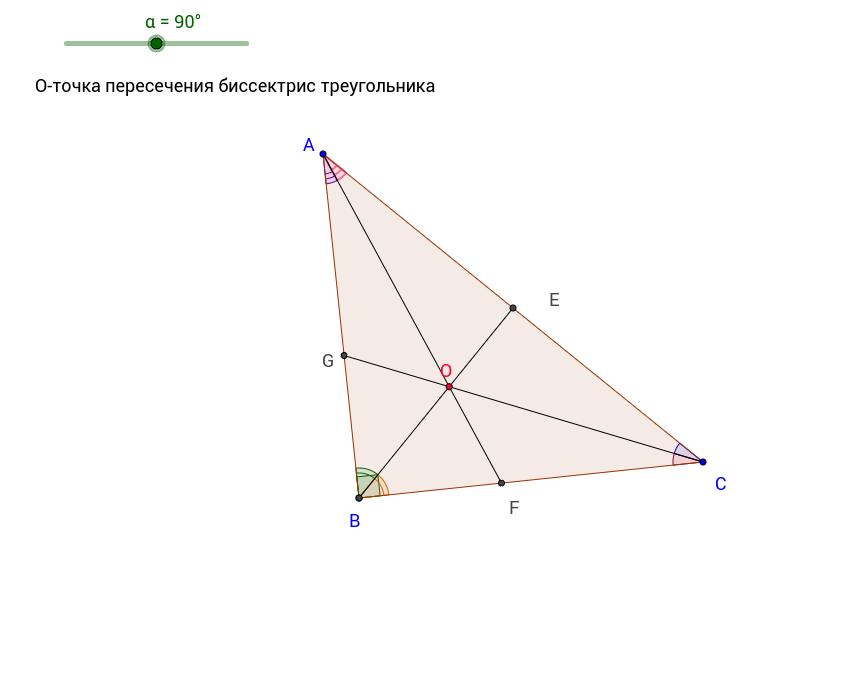 Геометрия - треугольник