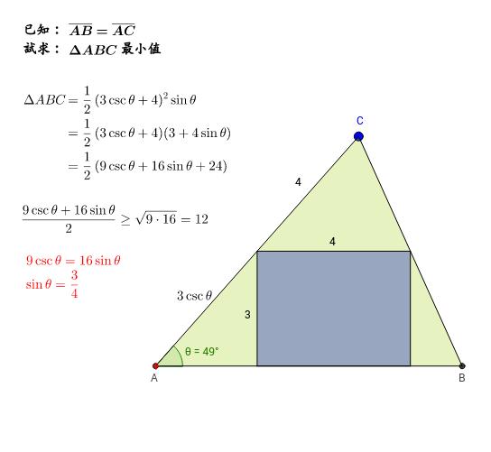 等腰三角形內嵌矩形