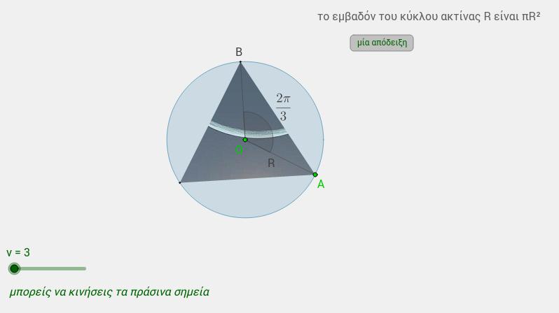 εμβαδόν κύκλου-1