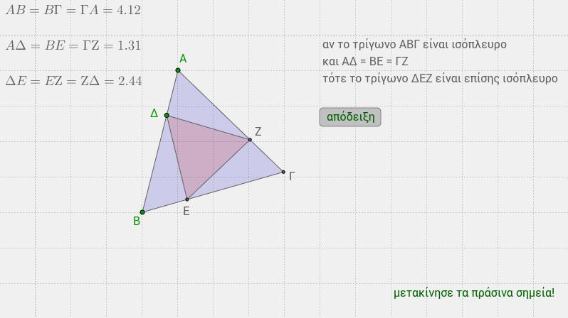 ισότητα τριγώνων (π-γ-π)