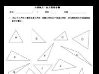 03_WS_Classify_Triangle.pdf