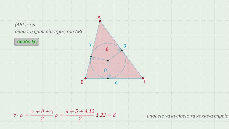 εμβαδόν τριγώνου (τρ)