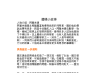 體積小故事.doc.pdf