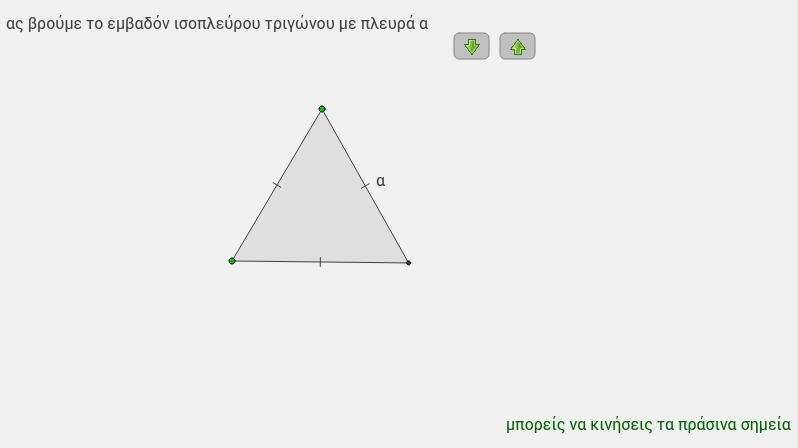 εμβαδόν ισοπλεύρου τριγώνου