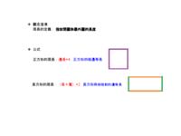 長方形與正方形周長.pdf