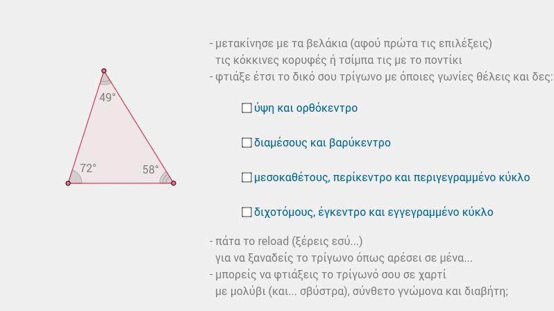 τρίγωνα πολλά...