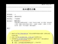 02_把四邊形分類_教學建議.pdf