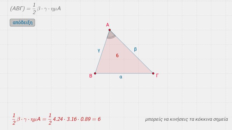εμβαδόν τριγώνου (ημ)