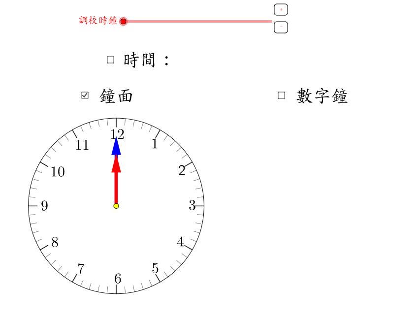 2上_時間
