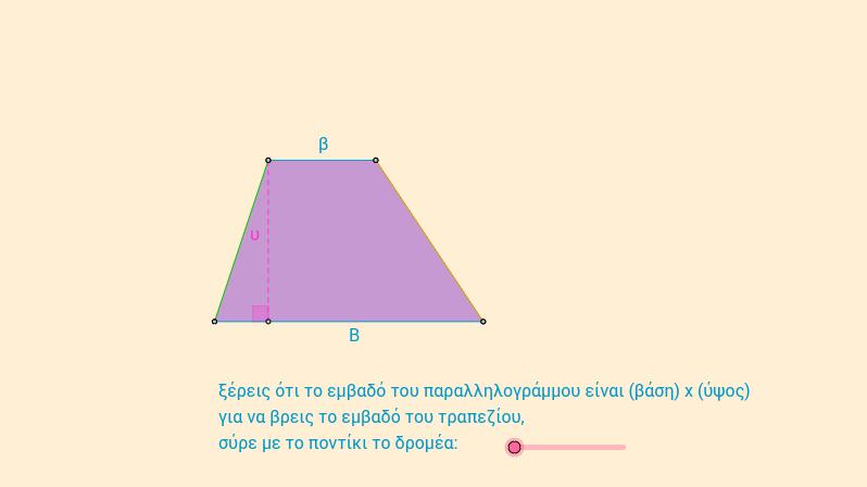 εμβαδά-4 (β'γυμν.)