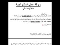 ورقة عمل استدراجية 1.pdf