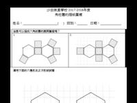 PaperModel base_hexagon.doc.pdf