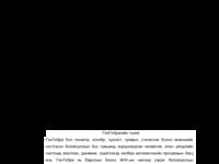 09b-geogebra-programaar-shiideh-arga-zui.pdf
