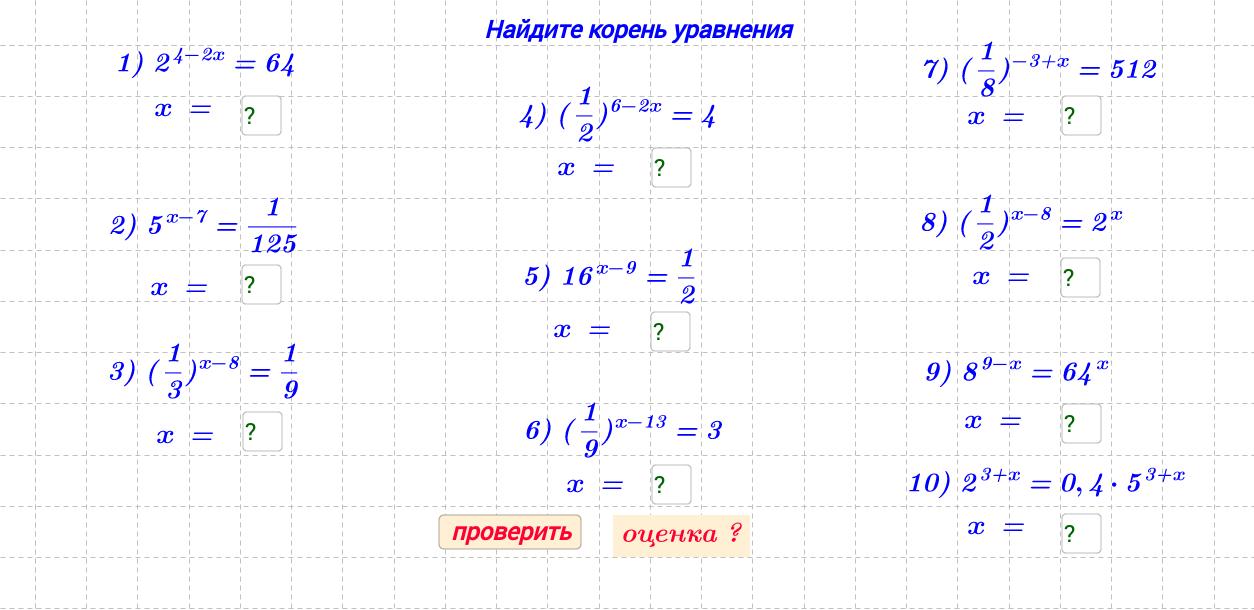 Показательные уравнения