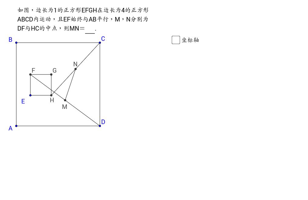 正方形内嵌正方形双中点距离问题