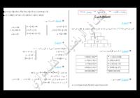 الجمع والطرح في  زاد .pdf