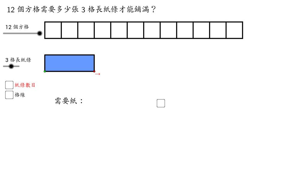 分數除法3: a ÷ b (包含)