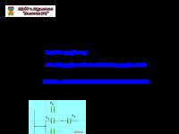 ЭЛД - Смешанное соединение конденсаторов.pdf