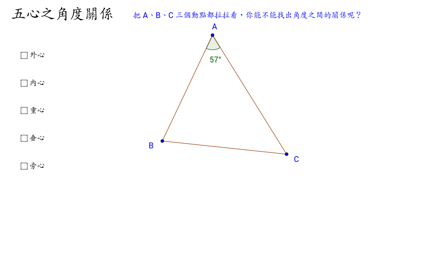 三角形五心與角度關係