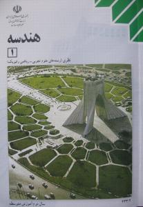 کتاب هندسه 1