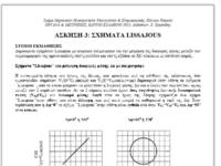 Lissajous_PDF-1.pdf