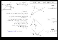 الزوايا  - سلسلة للسابعة  16-17.pdf
