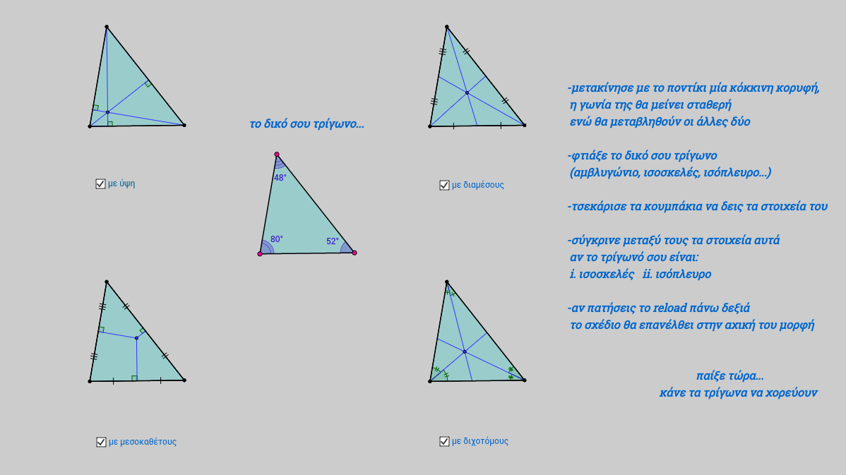 τρίγωνα (α'γυμν.)