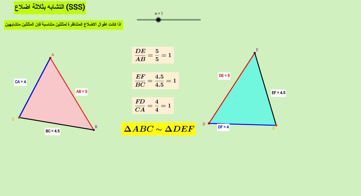 التشابه باضلاع المثلث المتناسبة SSS
