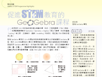 GeoGebra_for_STEM(C).pdf