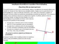 Τα ημερήσια ΓΕΛ της Καλαμάτας..pdf