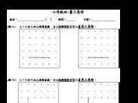 04_WS_Triangle_pinboard.pdf