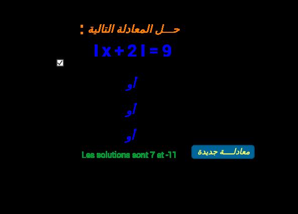معادلة القيمة المطلقة