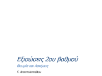 equations.pdf