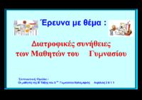 ereuna_diatrofikes_sinithies.pdf