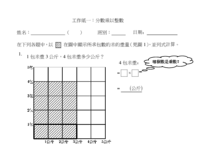01_分數乘整數_WS (1).pdf