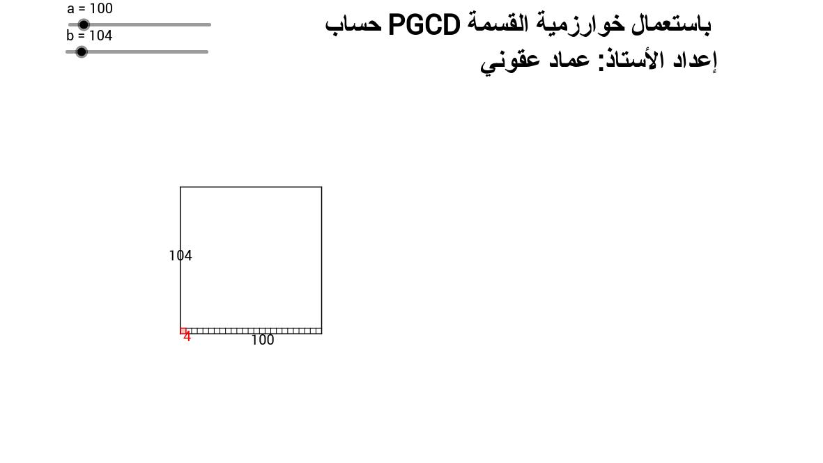 PGCD Algorithme d'Euclid (division)