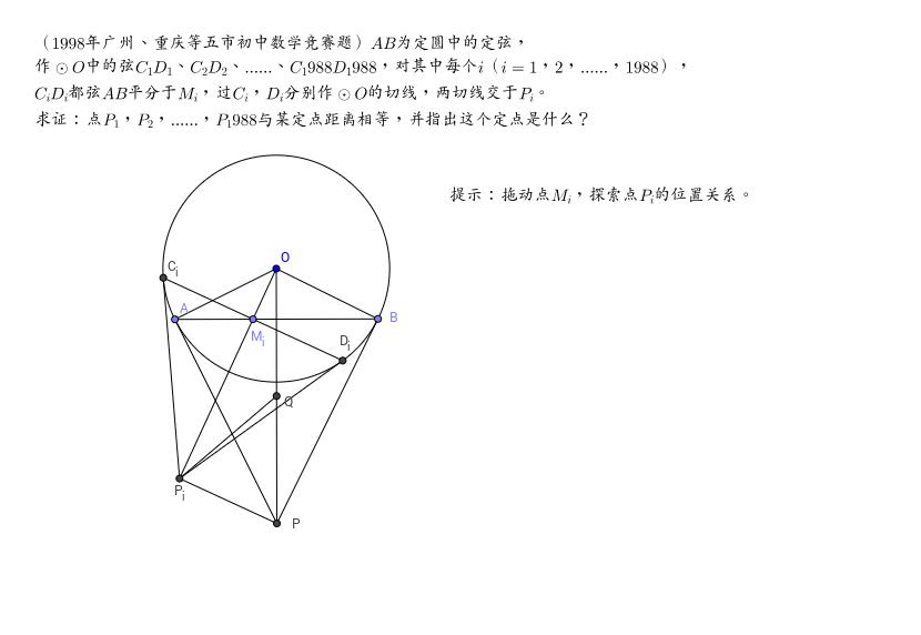 1988年广州、重庆等五市初中数学竞赛题