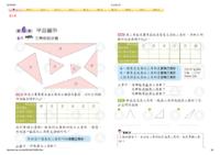 小四平面圖形學習單