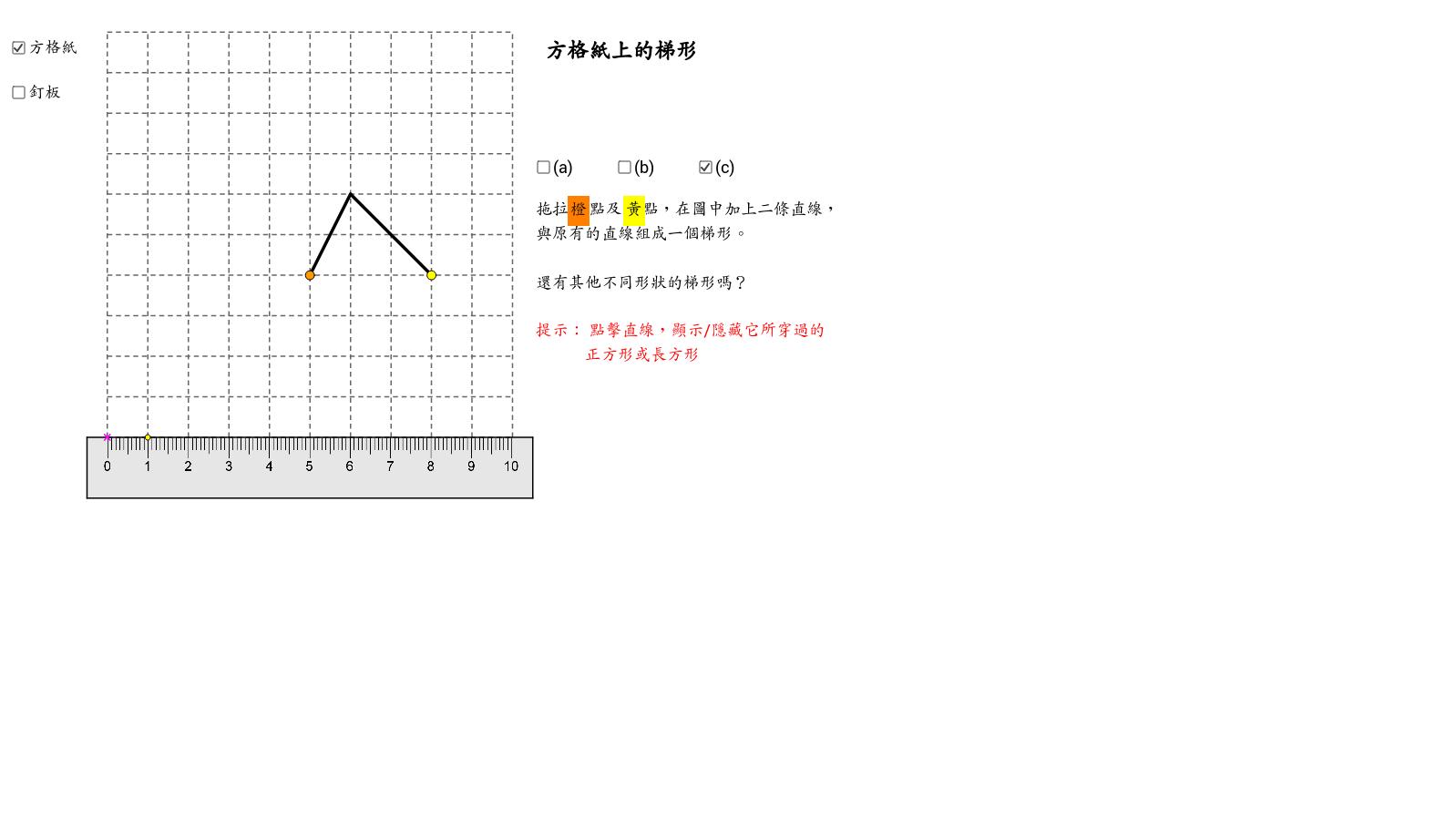 quadrilaterals 5
