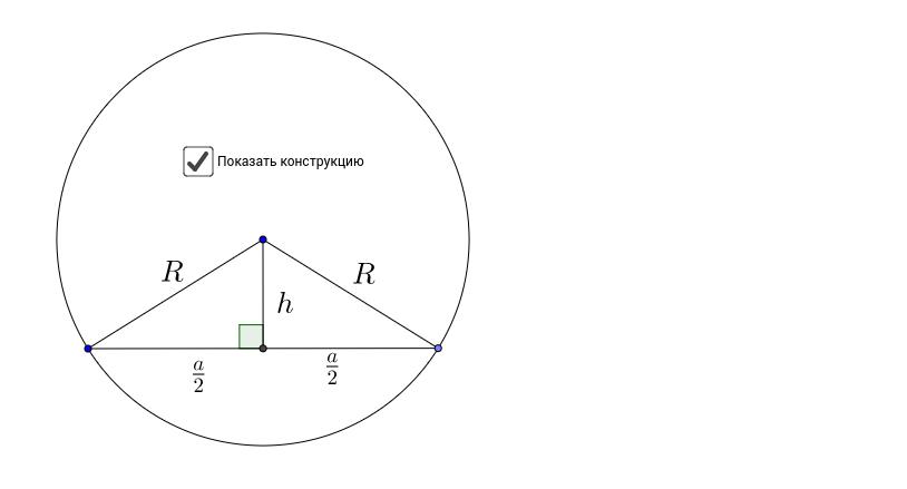 Треугольник в окружности