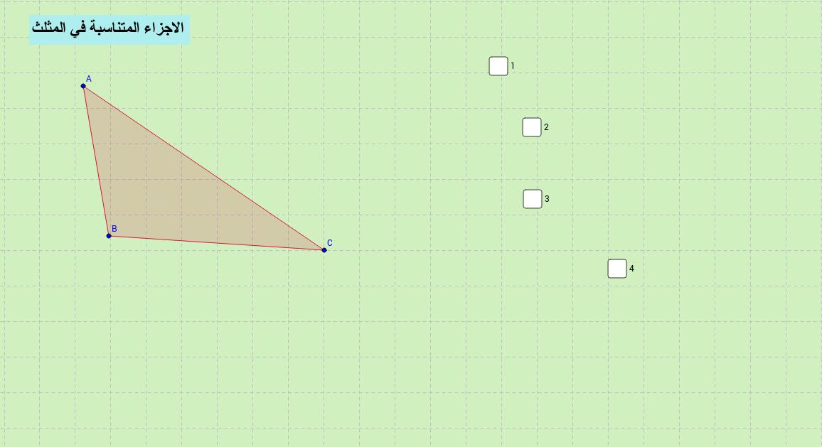 الاجزاء المتناسبة في المثلث