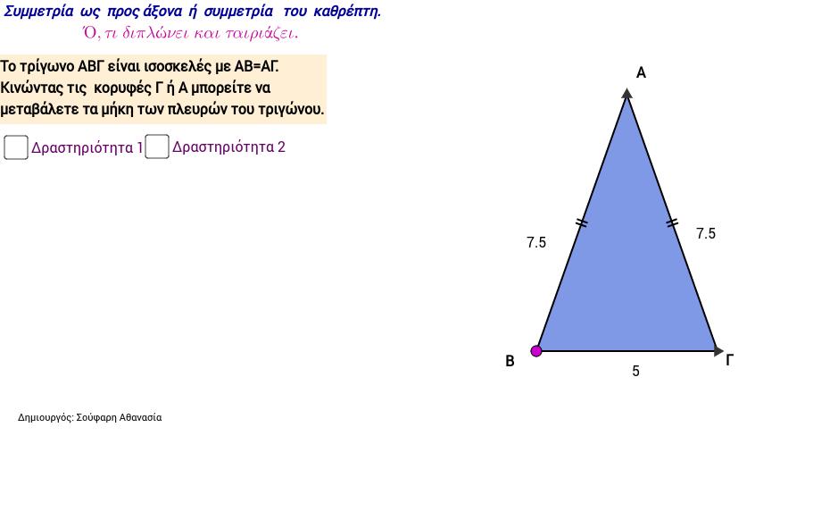 Α Γυμν., Β2, Μικροπείραμα3