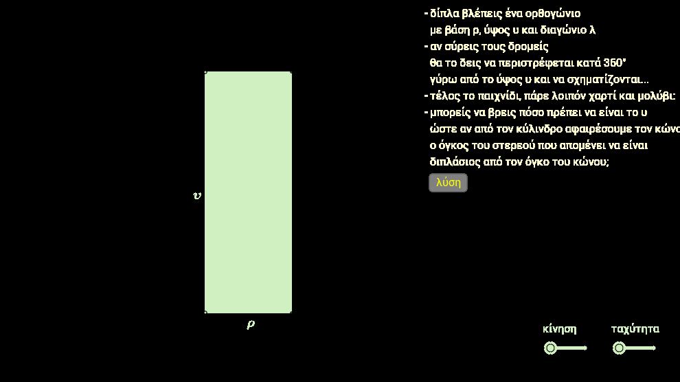 κύλινδρος και κώνος