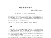 数学教学新帮手——动态数学软件GeoGebra.pdf