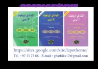 الثبات في الرياضيات أثبت ثباته.pdf