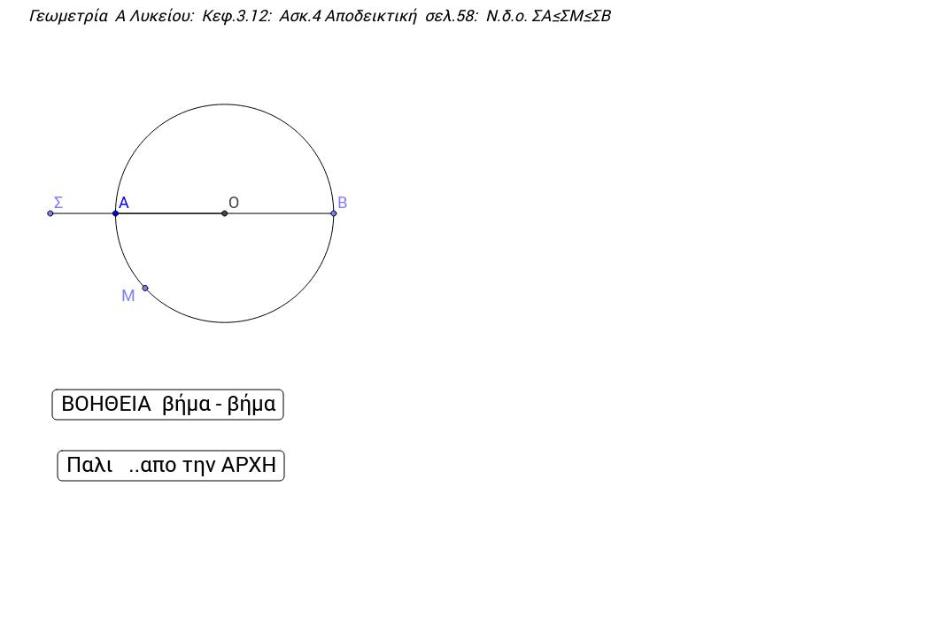 Γεωμετρία Α Λυκείου, Τριγωνική Ανισότητα