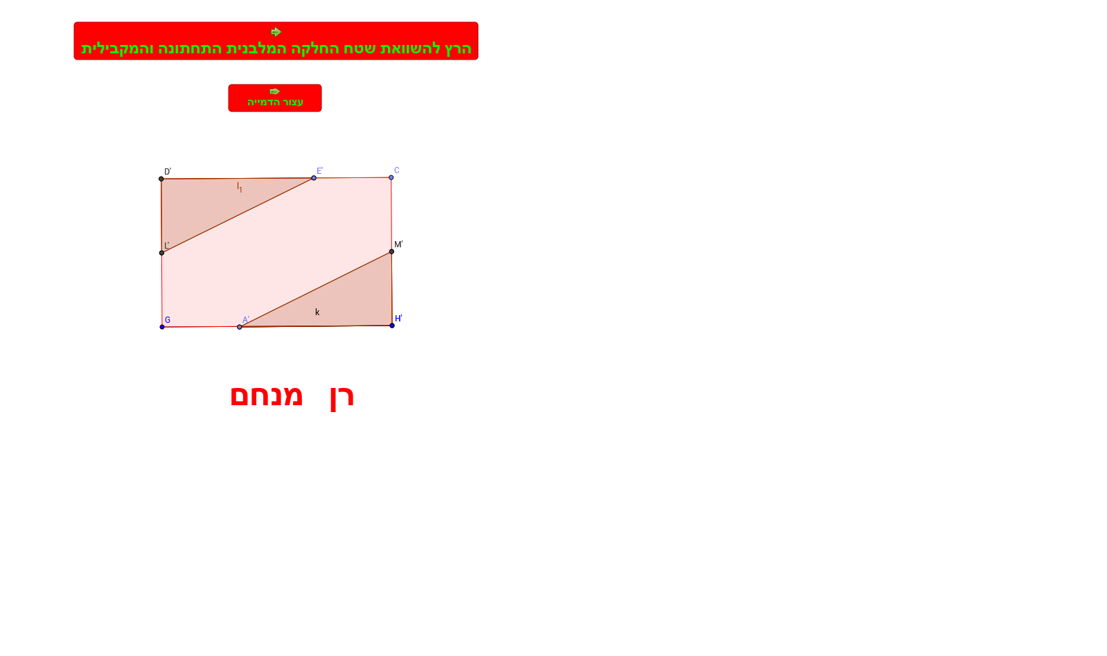 השוואת שטחים בין החלקה המלבינית התחתונה לבין המקבילית