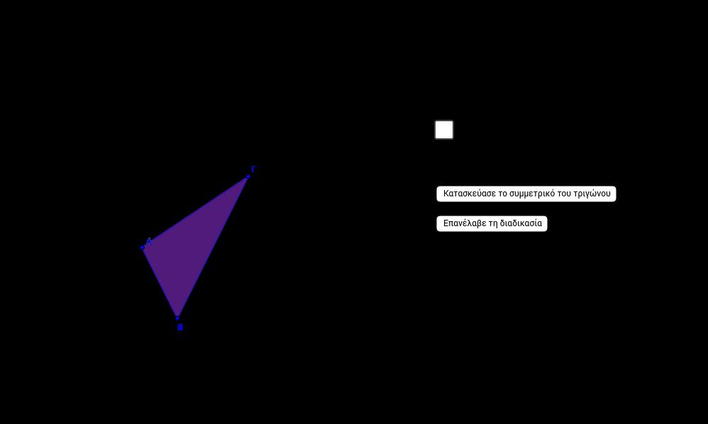 Κατασκευή Παραλληλογράμμου από ένα σκαληνό τρίγωνο