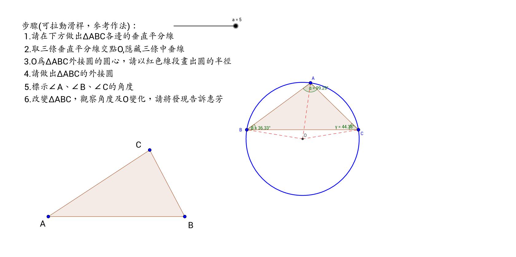 三角形外心